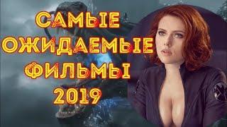 Самые ожидаемые фильмы 2019 года Русские трейлеры Топ новинок кино Часть 1