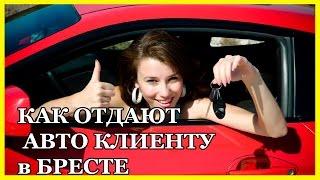 Как правильно отдавать авто клиенту