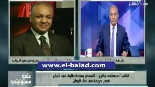 بالفيديو.. بكري: «محدش يقدر يدي طارق عبد الجابر عفو غير القضاء»