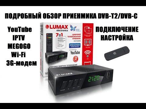 LUMAX DV2120HD Обзор приемника цифрового телевидения DVB-T2/DVB-C