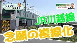 【事業プロジェクト】JR川越線 念願の複線化