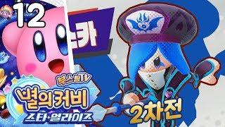 별의커비 스타 얼라이즈 (한글화) 12 VS 프랑시스카  2차전 / 부스팅 실황 공략 [닌텐도 스위치] (Kirby Star Allies)