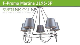 Люстра F-Promo Martina 2193-5P обзор: светильник F-Promo Martina 2193-5P 200 Вт, где купить