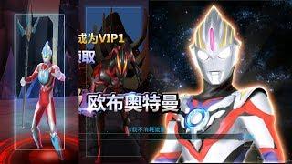 ウルトラマンオーブ Ultraman Orb game #2   Xuất hiện ultraman Belia và ultraman Ginga   Sieu nhan game play
