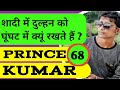 PRINCE KUMAR COMEDY | PART 68 | PRINCE KUMAR WITH TEAM