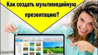 Как создать мультимедийную презентацию