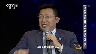 [对话]建材行业受到房地产调控影响了吗?  CCTV财经