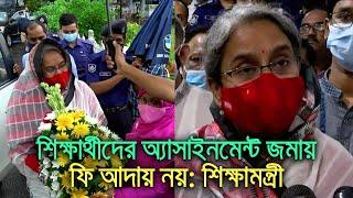 শিক্ষার্থীদের অ্যাসাইনমেন্ট জমায় ফি আদায় নয়: শিক্ষামন্ত্রী   bdnews24.com