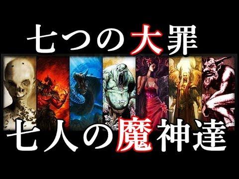 七つの大罪、七人の悪魔達がとんでもない!キリスト教の七つの大罪解説