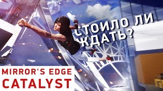 Mirror s Edge Catalyst - Обзор