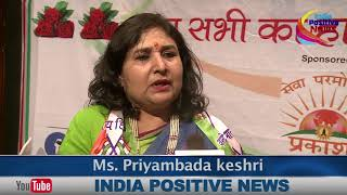 Ms. Priyambda kesri ji on Kargil Vijay Diwas |SaluteTiranga I Latest  news | IP News |