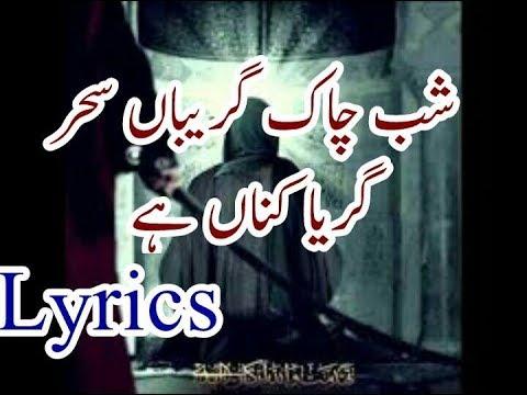 Salam Imam Ali (as)   Shab Chaak Garebaan Sahar Girya Kuna Hai    Lyrics     Zeya Jalalpuri