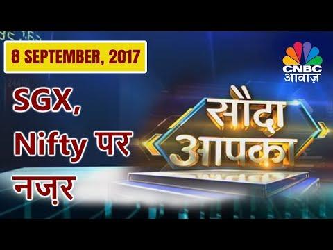 Pehla Sauda | SGX, Nifty पर नज़र | 8th September 2017 | CNBC Awaaz