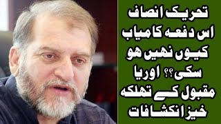 Why PTI Can't Maintain Its Position in By-Election?? Orya Maqbool's SHOCKING Analysis