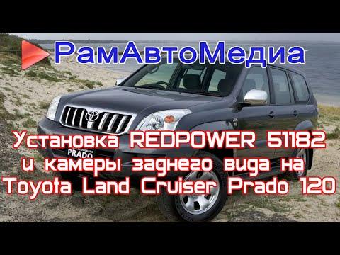 Установка магнитолы RedPower 51182 и камеры заднего вида на Toyota Land Cruiser Prado 120