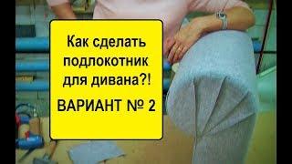 Как сделать подлокотник на диван своими руками. Вариант 2