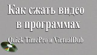 Как сжать видео без потери качества.(Сегодня будим сжимать видео при помощи программ VirtualDub, и QuickTime. Quick Time(https://yadi.sk/d/ByZq2fykeoKxK), а эта программа..., 2015-06-06T07:00:00.000Z)