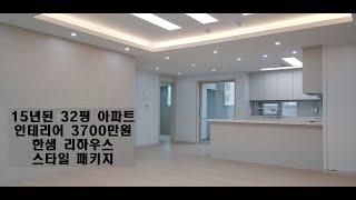 15년된 32평 아파트 인테리어 3700 만원 한샘 리…