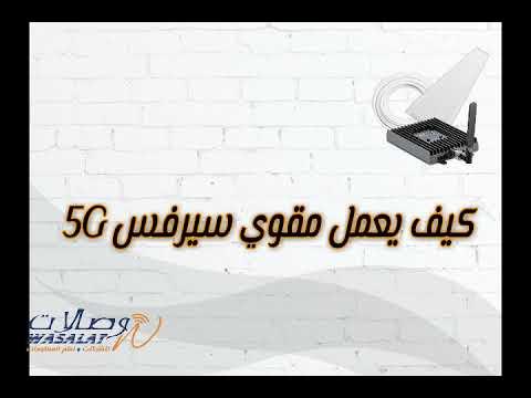 مقوي سيرفس 5g الكويت 51050078 Wasalat Net Youtube
