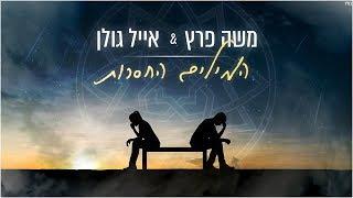 משה פרץ ואייל גולן - המילים החסרות