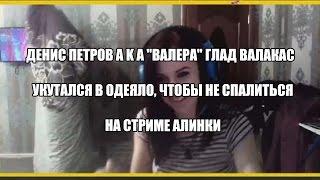 """ШОК! 18+ ДЕНИС ПЕТРОВ A K A """"ВАЛЕРА"""" ГЛАД ВАЛАКАС УКУТАЛСЯ В ОДЕЯЛО, ЧТОБЫ НЕ СПАЛИТЬСЯ!!!"""