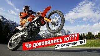 Мотоцикл с документами спортинвентаря.Преступление и наказание...