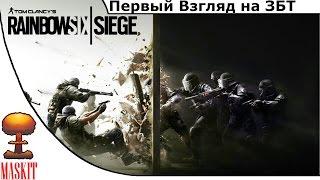 Tom Clancy's Rainbow Six Siege - Beta | Первый Взгляд | 1080p60fps