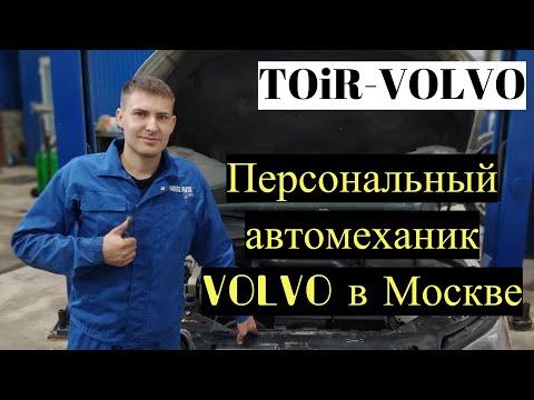 TOiR-VOLVO Автомеханик Вольво