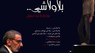 بلا ولا شي  حب يساري   ـ زياد الرحباني & رشا رزق