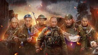 Под грифом секретно. Почему запад противостоит России. Документальный фильм 2017
