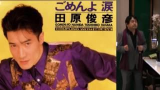 田原俊彦「ごめんよ涙」を歌ってみました!復活!
