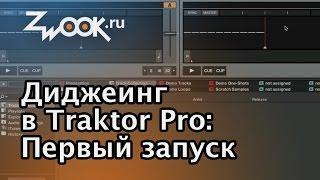 видео Virtual DJ – ваша студия для создания музыки на компьютере