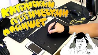 обзор графического планшета XP-Pen Star 06. Распаковка и SPEEDPAINT