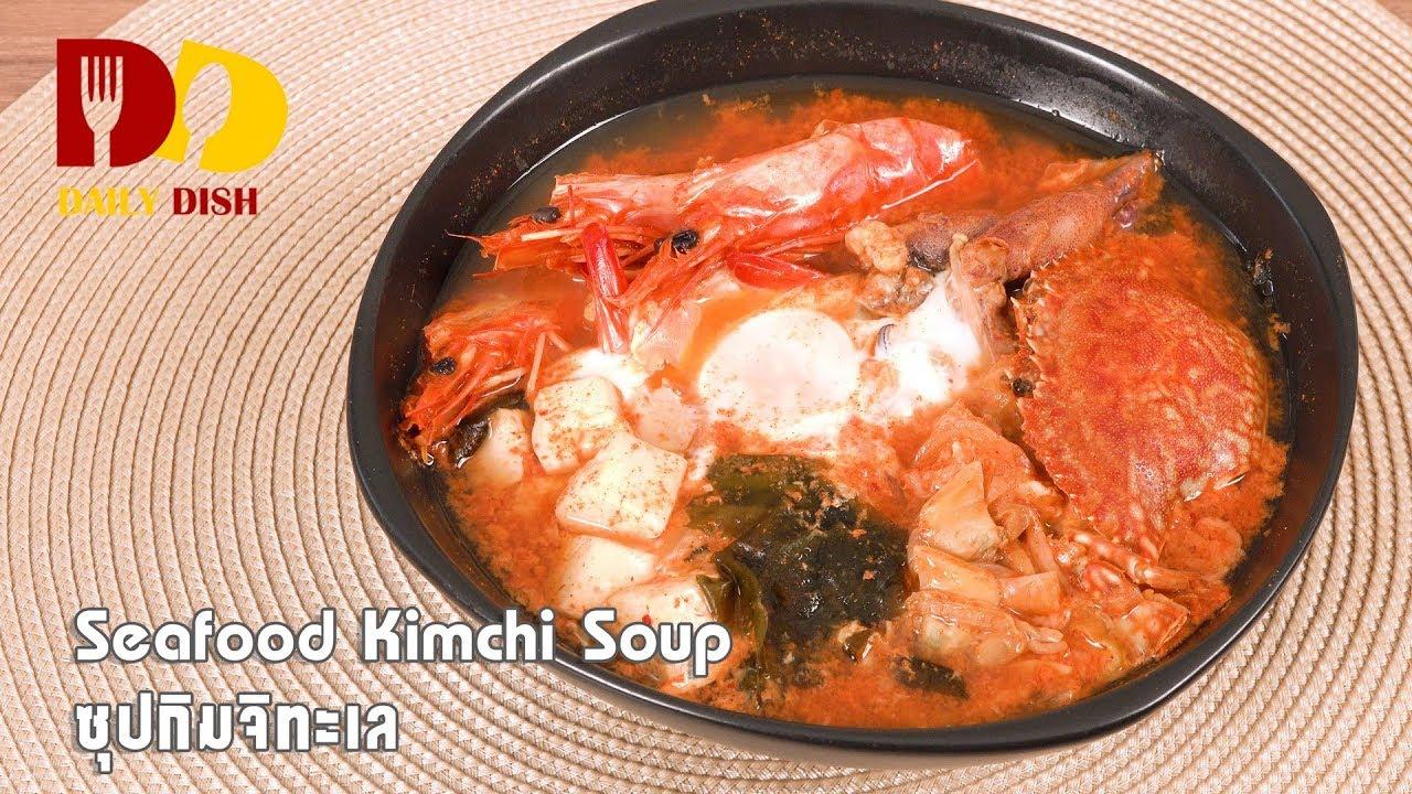 Seafood Kimchi Soup | Food | ซุปกิมจิทะเล ...