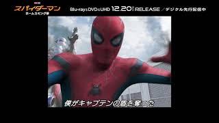 『スパイダーマン:ホームカミング』特典1