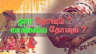 Thara thosam | Mangalya Thosam | DNA Astrology | Vishal Lokeshwaran | சித்தர்பூமி  |