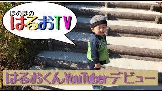 あきお家の長男坊はるおくんが YouTube界に参戦‼   好評であればチャン...
