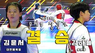 제31회 문체부장관기 중ㆍ고등학교 태권도대회 여자 중등…