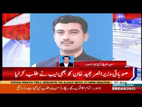 Headlines 6 PM | 7 August 2020 | Aaj News | AJT