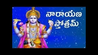 NARAYANA STOTRAM WITH TELUGU LYRICS - BHAKTHI CHANNEL