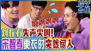 [Chinese SUB] Jae-seok came in while Ji-hyo was changing clothes?! ㅣ Runningman