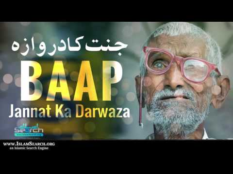 Baap ki Ahmiyat || باپ کی اہمیت || Jannat ka Darwaza || Importance of #Father || IslamSearch