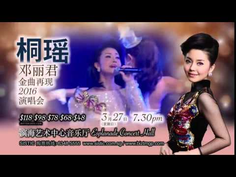 Tong Yao - Teresa Teng 2016 Concert 桐瑶邓丽君金曲再现2016演唱会