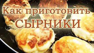 #195 РЕЦЕПТЫ: Как приготовить сырники, рецепт, ПРОСТО и ВКУСНО, жизнь в Канаде