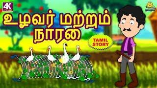 உழவர் மற்றும் நாரை - Bedtime Stories for Kids | Fairy Tales in Tamil | Tamil Stories | Koo Koo TV