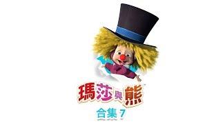 瑪莎與熊 - 合集 7 (20分鐘) 全新兒童動畫!