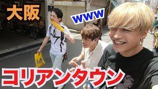 大阪のコリアンタウンめっちゃ楽しいやん!!【鶴橋】