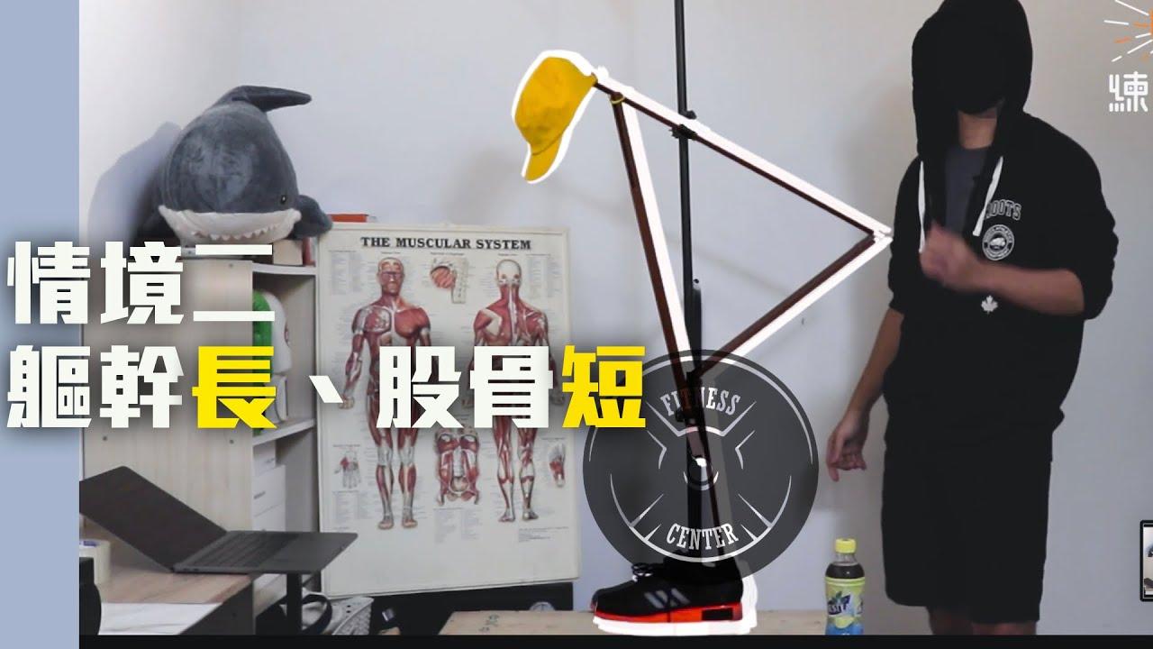 硬舉的生物力學|身高腿長如何影響起槓?|人體起重機|feat. 硬舉之神包伯