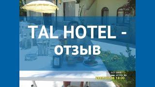 TAL HOTEL 3* Турция Кемер отзывы – отель ТАЛ ХОТЕЛ 3* Кемер отзывы видео