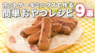 【パン】「パン」#パン,【ホットケーキミ...